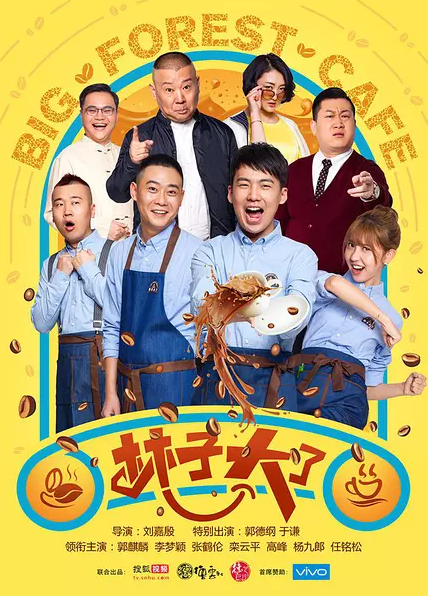 Big Forest Cafe China Web Drama